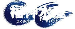 福神水産株式会社
